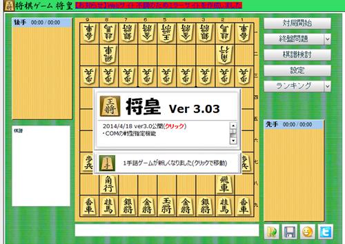 将棋 アプリ 将 皇